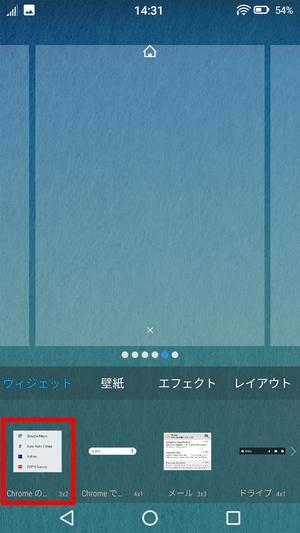 Androidホーム画面ブックマーク1