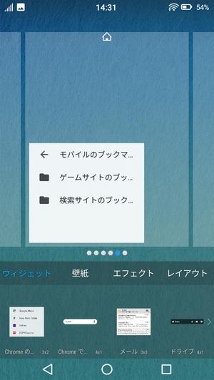 Androidホーム画面ブックマーク2