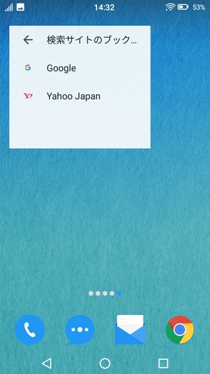 Androidホーム画面ブックマーク4