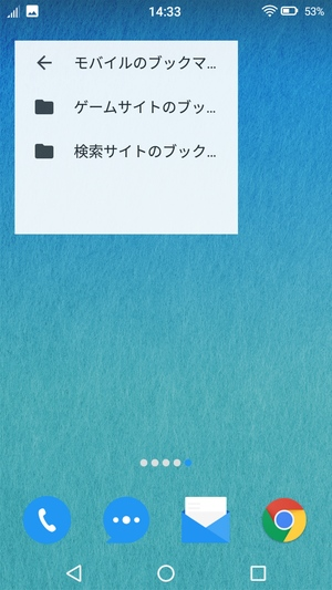 Androidホーム画面ブックマーク3