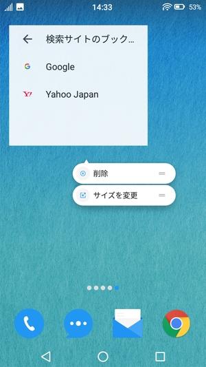 Androidホーム画面ブックマーク5