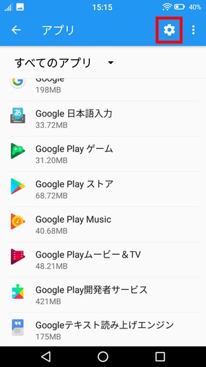 Androidランチャー変更2