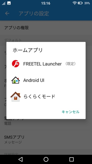 Androidランチャー変更4