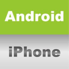 iPhoneとAndroidの違いや特徴を簡単に解説!