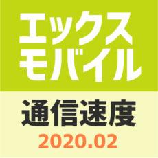 エックスモバイル通信速度まとめ【2020年2月】