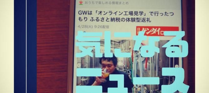 ふるさと納税×オンライン体験会