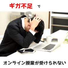 大学のオンライン授業で学生がギガ不足になっている!?