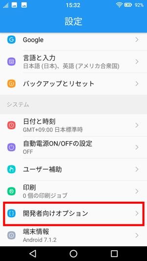 Androidタップ視覚表示1