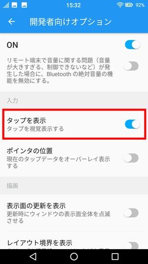 Androidタップ視覚表示2
